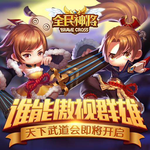 资料片《全民神将》全民武斗今日上线