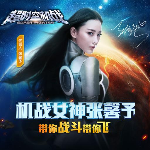 女神张馨予代言《超时空机战》10月22日公测
