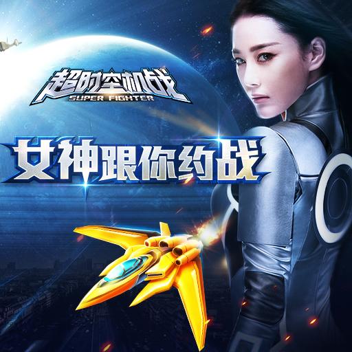 《超时空机战》天价代言 张馨予游戏圈狂捞金
