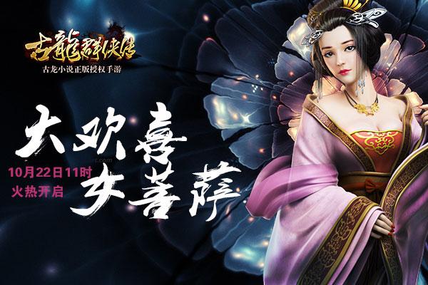 《古龙群侠传》10月22日新服大欢喜女菩萨开启图片