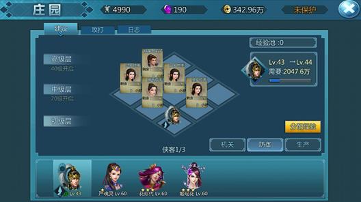 《少年四大名捕》攻略 庄园系统玩法详解