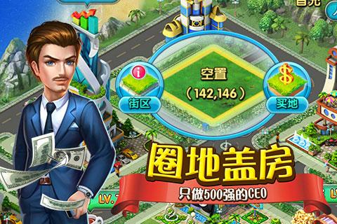 大富豪2游戏介绍