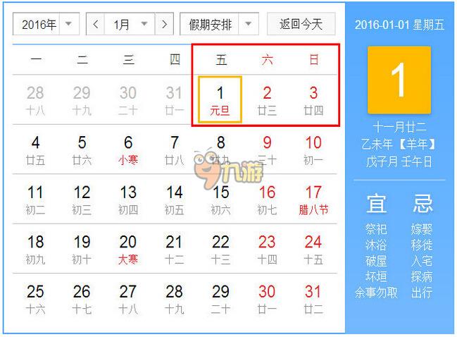 春节放假安排2016年