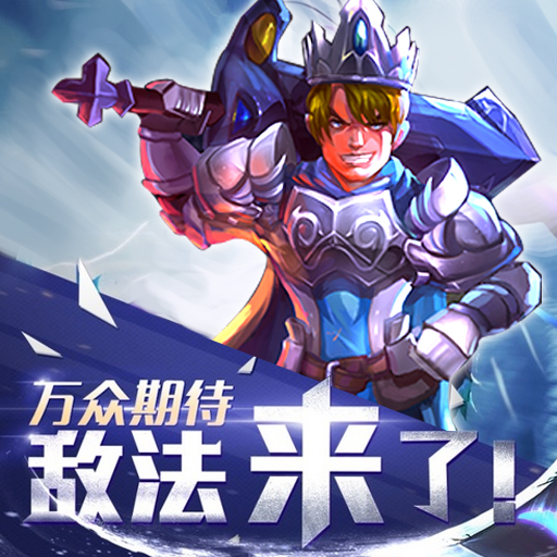 《魔龙勇士》竞技场玩法介绍