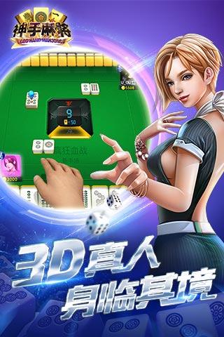 欢乐四川麻将3D版图4