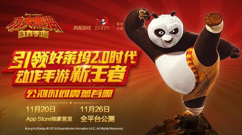 《功夫熊猫》官方手游公测时间曝光首揭明星阵容