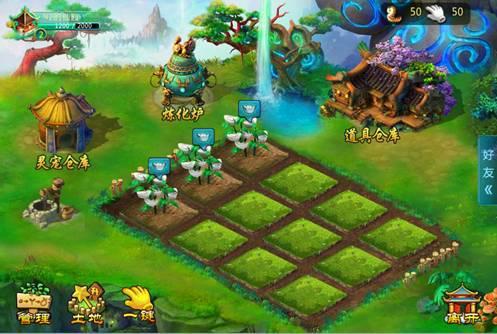 《逆苍天》仙园攻略仙侠界的开心农场