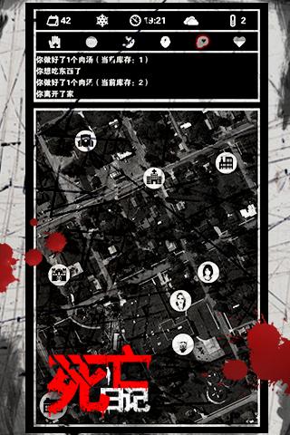 死亡日记图5