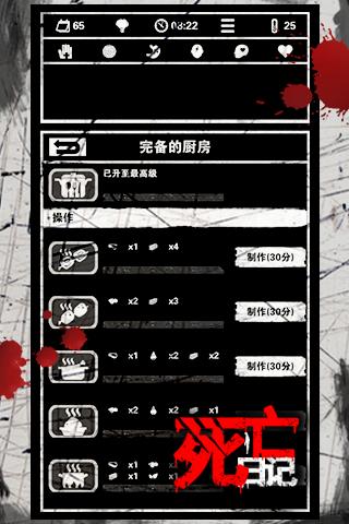 死亡日记图4