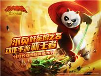 《功夫熊猫》从电影到游戏概念预告片首曝