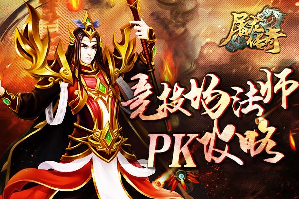 《屠龙传奇》竞技场PK攻略-法师