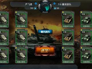 打造王牌坦克战队