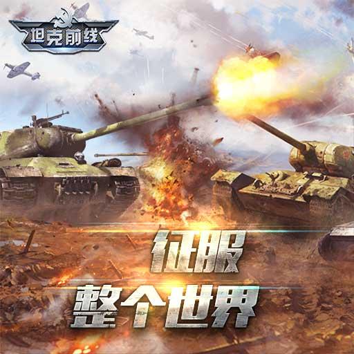 《坦克前线》游戏更名公告