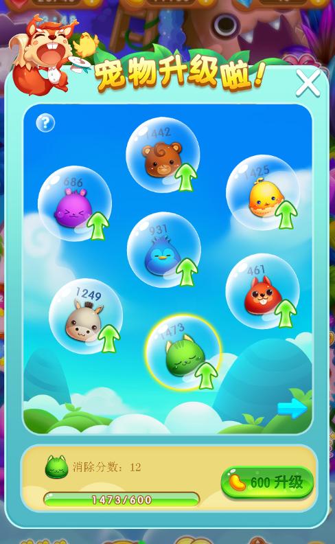 QQ游戏对对碰道具使用方法