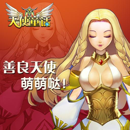 《天使童话online》开局攻略