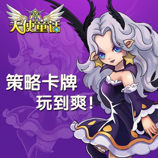 《天使童话online》新手必看新手玩家攻略