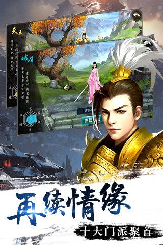 剑侠情缘移动版截图3