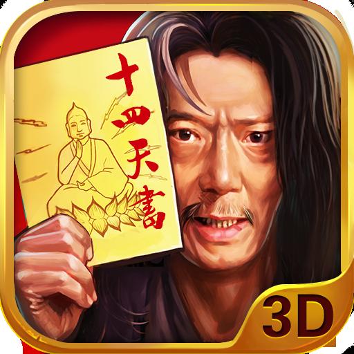 武侠3D-风云十四天书