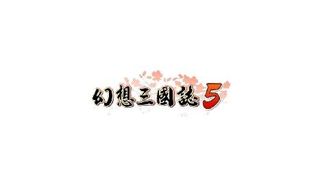 幻想三国志5手游图片欣赏