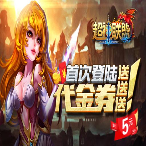 """《超神联盟》23日11:00新服""""风暴突袭"""""""