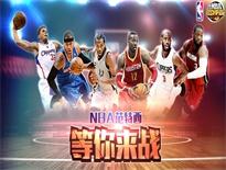 《NBA范特西》开启极致视听盛宴