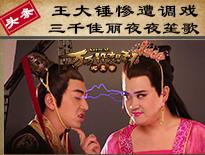 《大皇帝手游》曝拍摄花絮