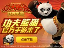 《功夫熊猫》官方手游今日公测 核心玩法CG首曝