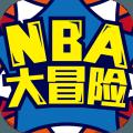 NBA大冒险(网游版)
