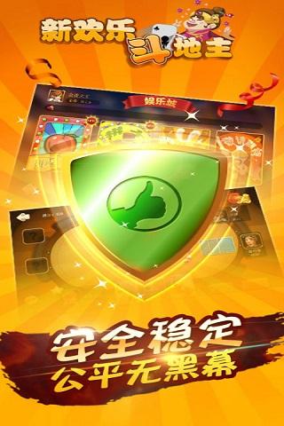 新欢乐斗地主电脑版下载官网 安卓iOS模拟器辅
