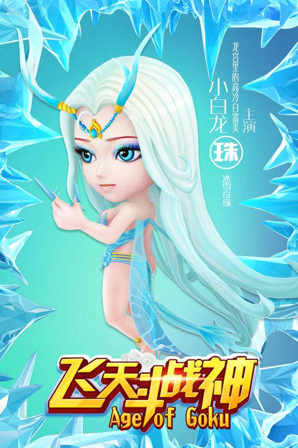 》预计在2015年底展开最后的封测,官方发布了一组CG动画大片级主角海报,冰雪奇缘版白龙公主海报。 本周发布了两张海报,一张为冰雪奇缘版白龙公主,一张为死神卍解状态白龙公主。冰雪奇缘版白龙公主优雅冷艳,和电影中的冰雪女王颇为相似。身披青色流水沙曼,青色的龙尾飘在身后,手指向上托起。死神卍解状态白龙公主目前小编还没有入手海报,所以不能为大家事先剧透了哦。相信和死神卍解状态孙悟空一样,冲击力是非常强的。 据了解厂商还邀请到了一帮大腕声优为《飞天斗妖神》献声,其中包括了动画版西游声优,台语版诸多日漫著名声优。