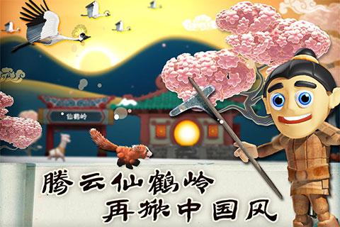 滑雪大冒险中国风图4