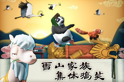 滑雪大冒险中国风图2