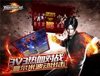 《拳皇97OL》首部资料片:KOF大会热血开战