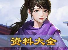 《剑侠情缘移动版》五分钟了解游戏 大合集!