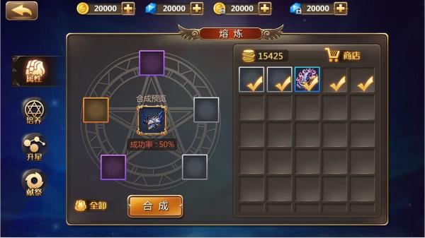 《幻想神迹》攻略 装备熔炼系统详解
