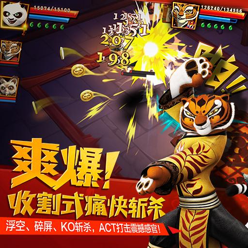 《功夫熊猫3》12月18日终极二测