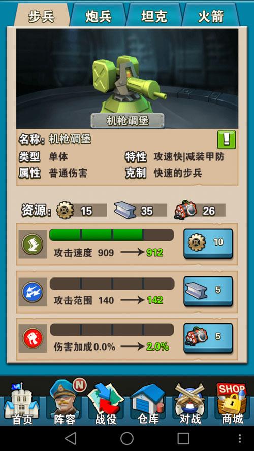 防御塔_盟军守卫战_九游手机游戏