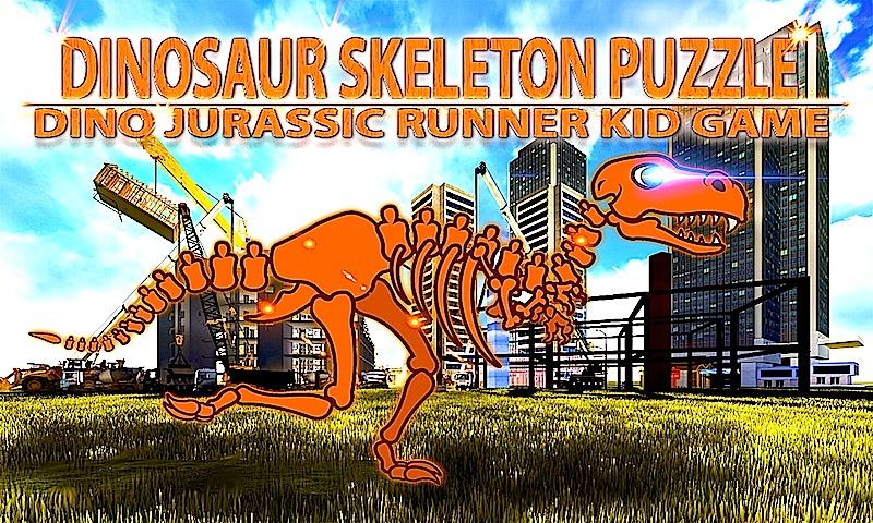 怎么玩?恐龙骨骼拼图游戏介绍