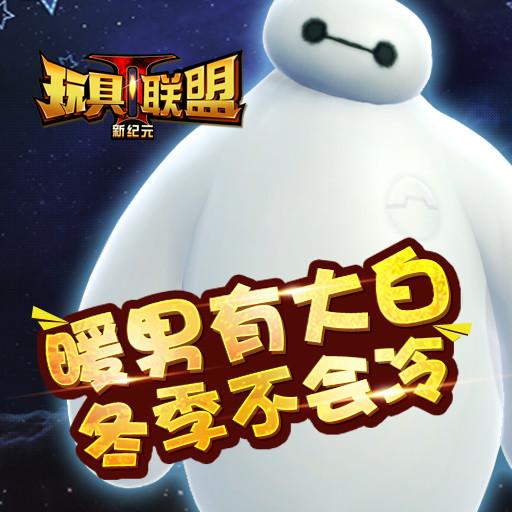 聚宝生财!《玩具联盟2之新纪元》竞技场魔晶介绍