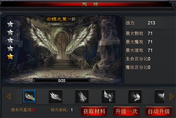 《烈火奇迹》新手攻略 翅膀系统详细介绍