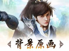 《蜀山战纪》背景原画