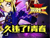 《热血游戏王》12月29日全民公测!