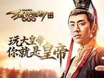 《大皇帝手游》12月18日公测震撼开启