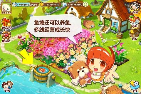 QQ农场网游手游图片欣赏