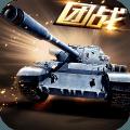 坦克警戒:红警3D