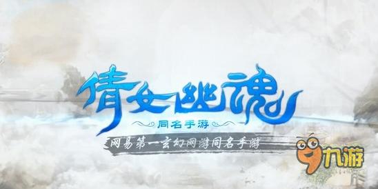 首发爆料!《倩女幽魂》手游六大角色曝光