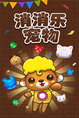一款可爱画面风格的儿童手机游戏