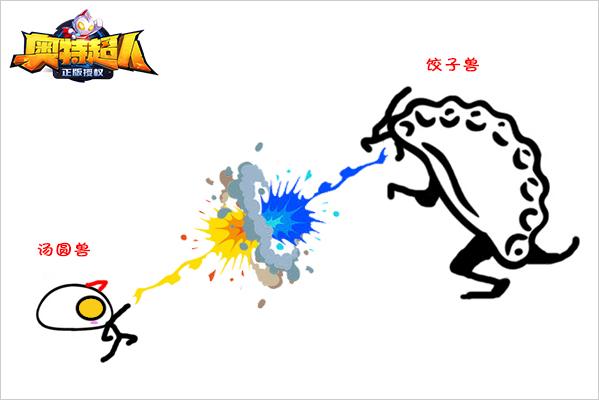 《奥特对联》冬至大全:大战奥特PK怪兽图片的超人饺子搞笑带汤圆图片