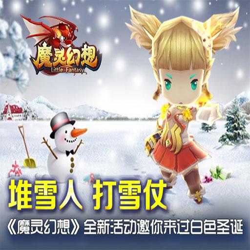 堆雪人打雪仗 《魔灵幻想》全新活动过白色圣诞