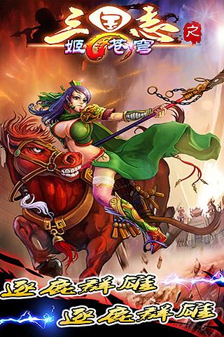 三国女武神图5